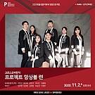 크로스 오버 뮤직 / 프로젝트 앙상블 련